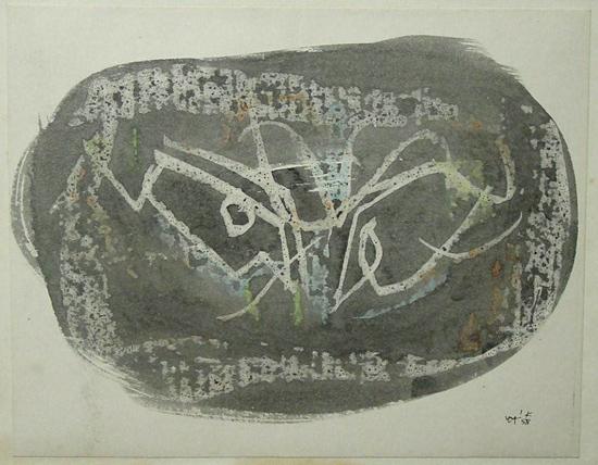 Untitled, 1958 - Ulfert Wilke