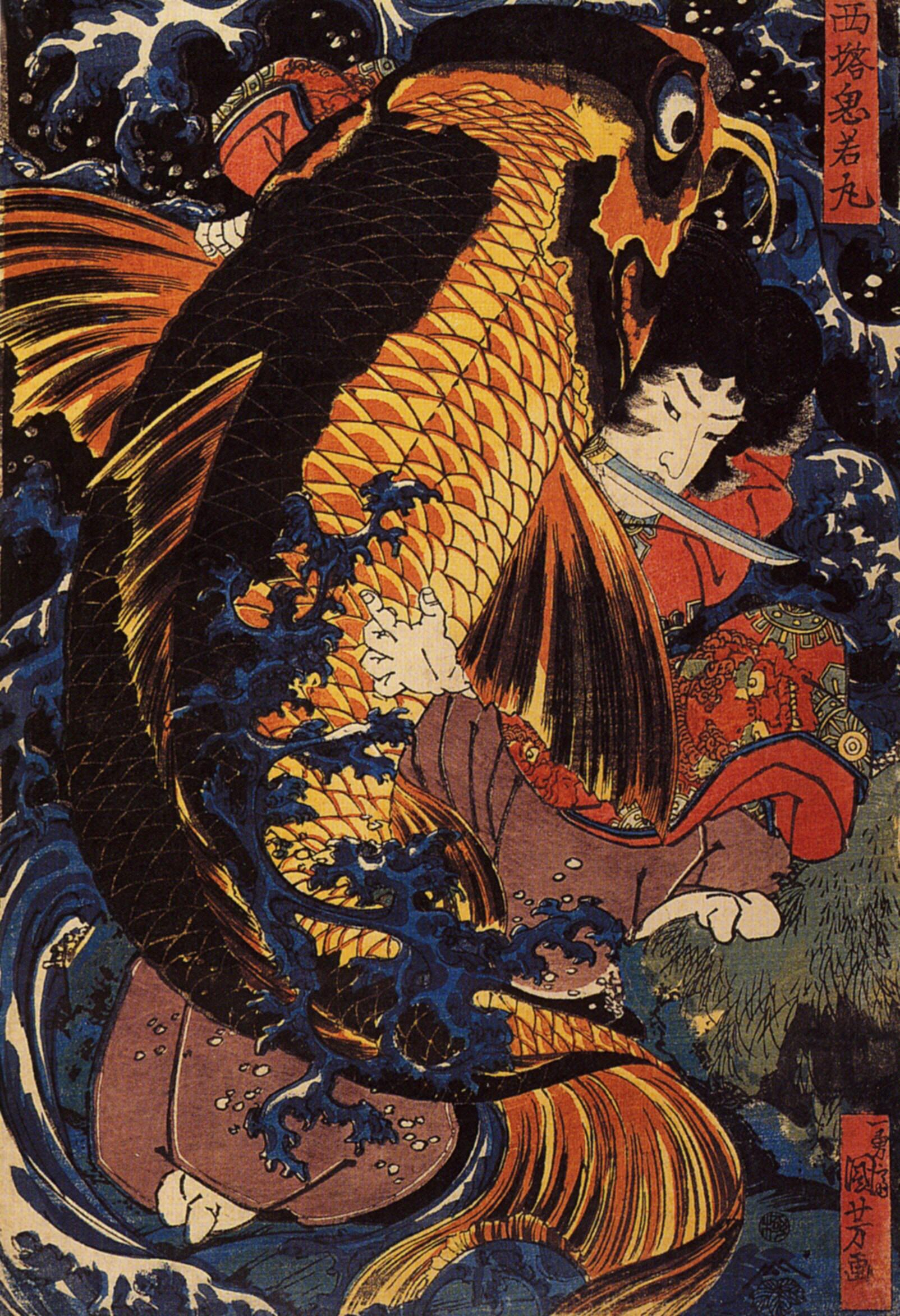 Saito oniwakamaru utagawa kuniyoshi for Koi japanese art